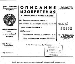 Патент Кривалова Александра Борисовича